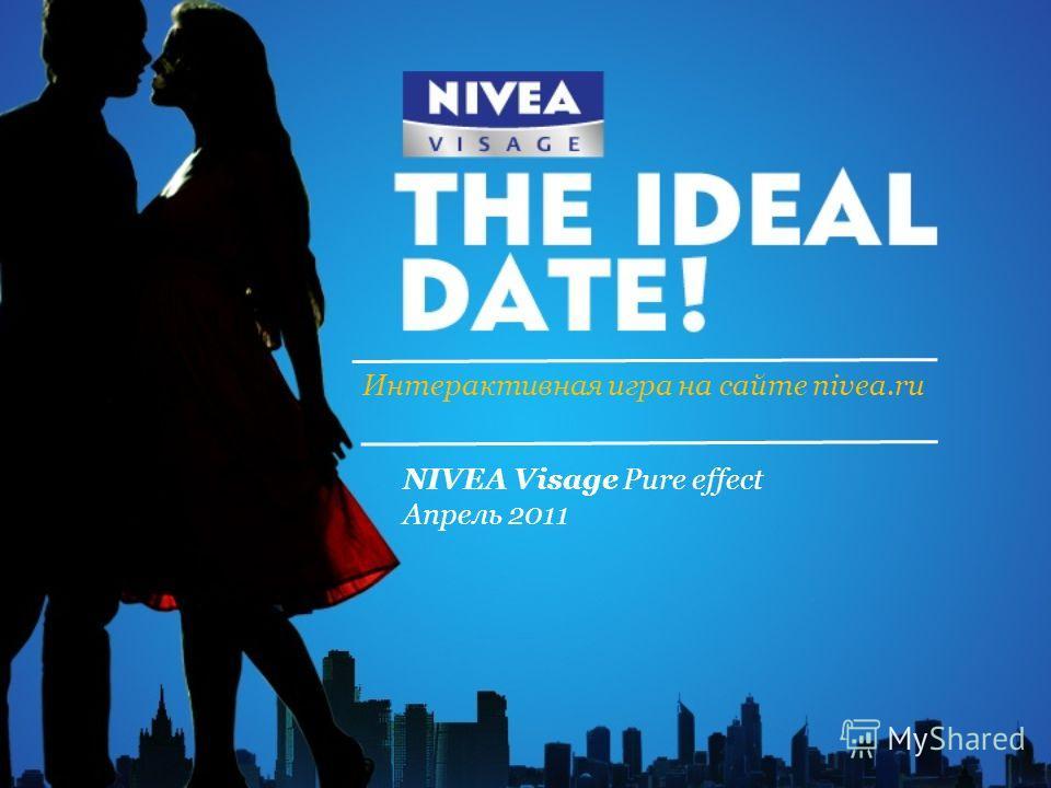 NIVEA Visage Pure effect Апрель 2011 Интерактивная игра на сайте nivea.ru