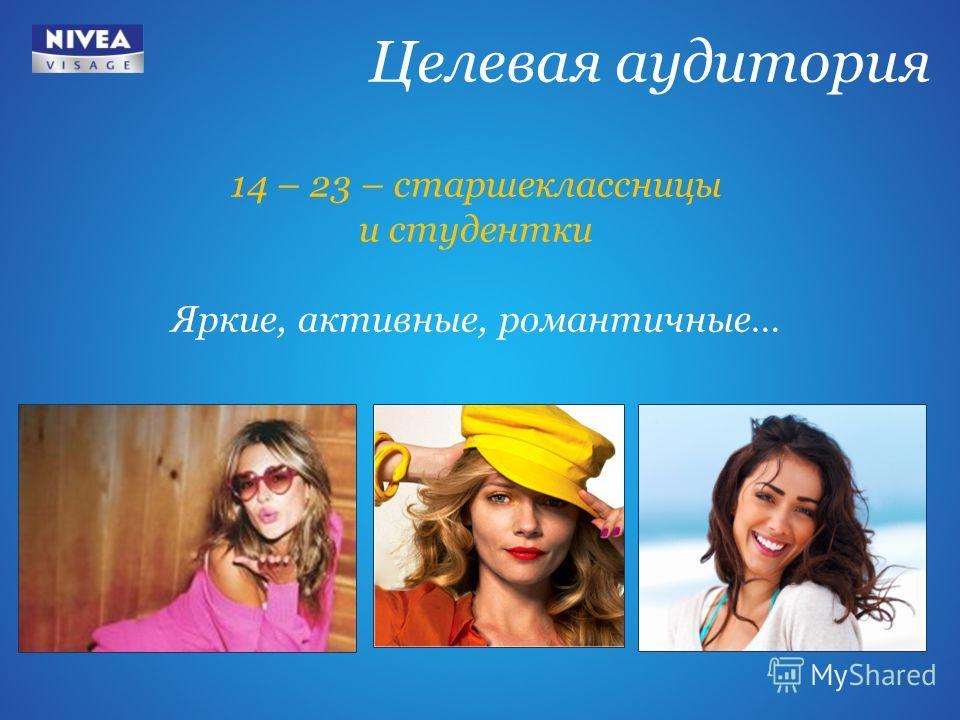 Целевая аудитория 14 – 23 – старшеклассницы и студентки Яркие, активные, романтичные…