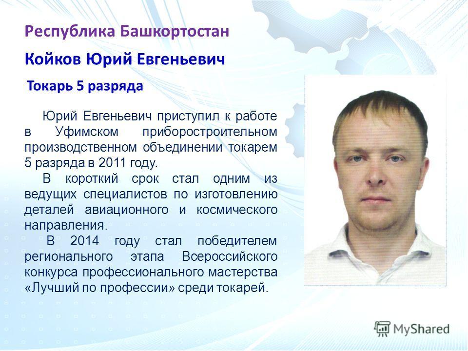 Республика Башкортостан Юрий Евгеньевич приступил к работе в Уфимском приборостроительном производственном объединении токарем 5 разряда в 2011 году. В короткий срок стал одним из ведущих специалистов по изготовлению деталей авиационного и космическо