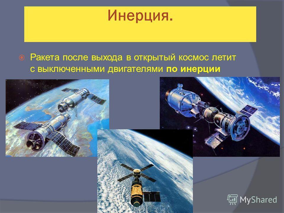 Ракета после выхода в открытый космос летит с выключенными двигателями по инерции