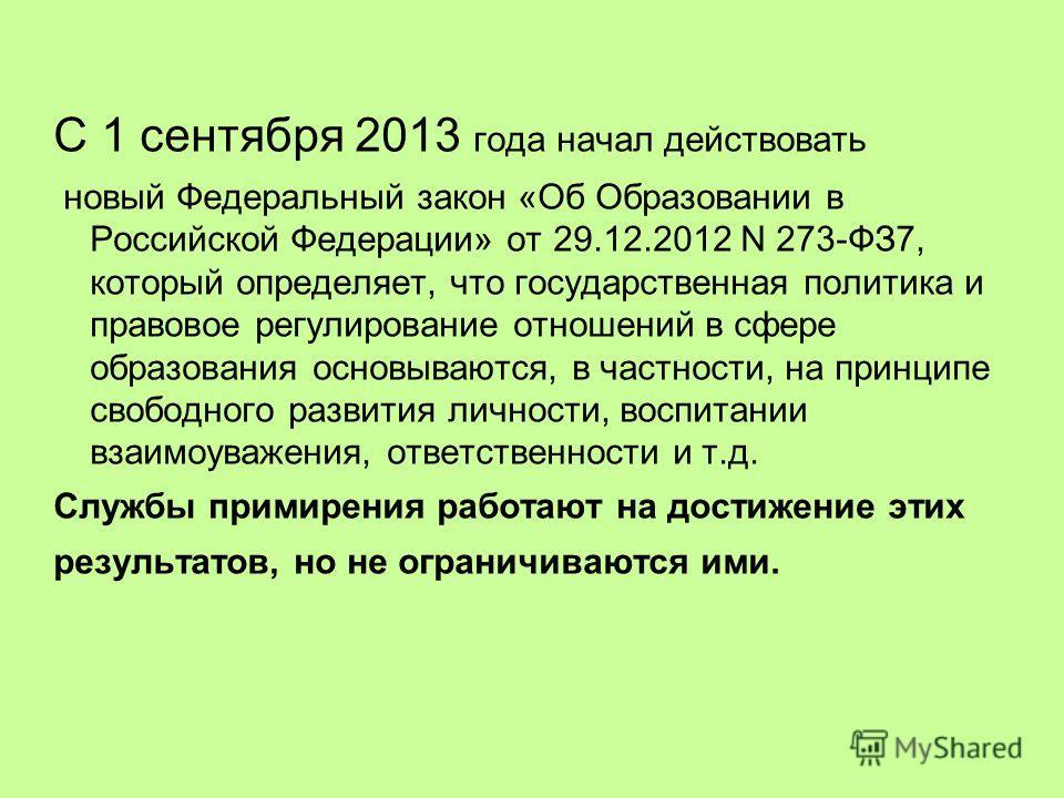 С 1 сентября 2013 года начал действовать новый Федеральный закон «Об Образовании в Российской Федерации» от 29.12.2012 N 273-ФЗ7, который определяет, что государственная политика и правовое регулирование отношений в сфере образования основываются, в