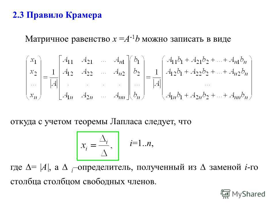 . 2.3 Правило Крамера Матричное равенство х =А -1 b можно записать в виде откуда с учетом теоремы Лапласа следует, что i=1..n, где = |А|, а i –определитель, полученный из заменой i-го столбца столбцом свободных членов.