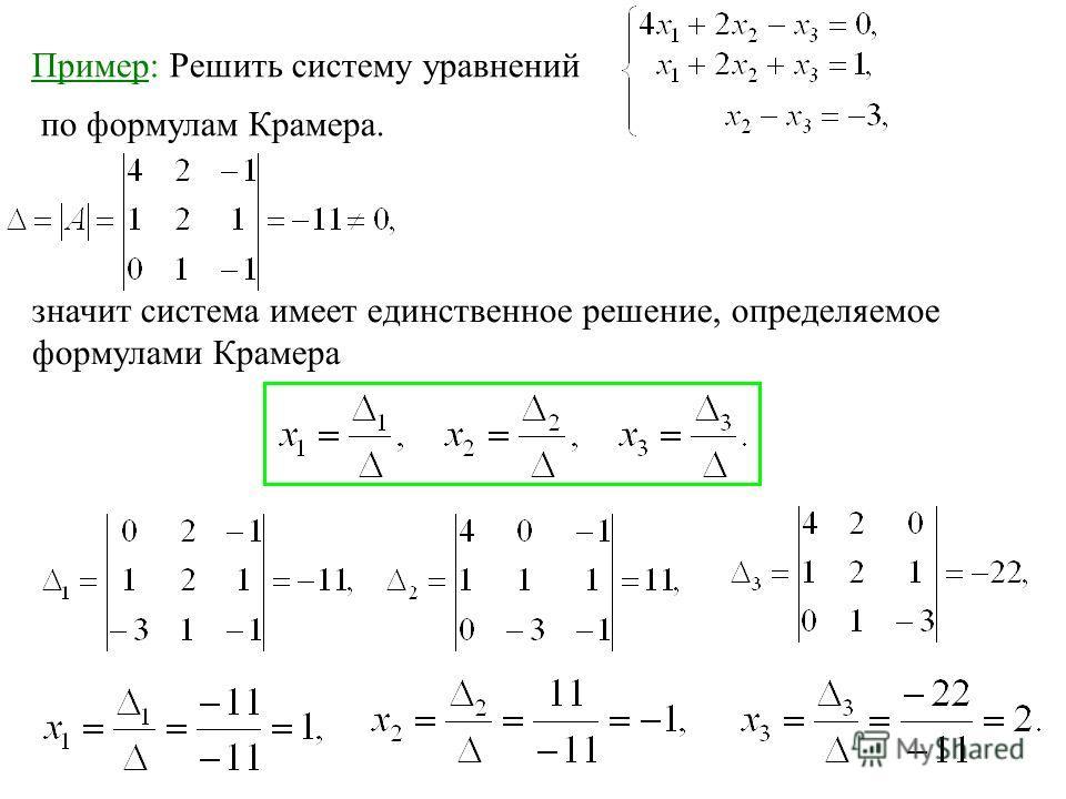 Пример: Решить систему уравнений по формулам Крамера. значит система имеет единственное решение, определяемое формулами Крамера