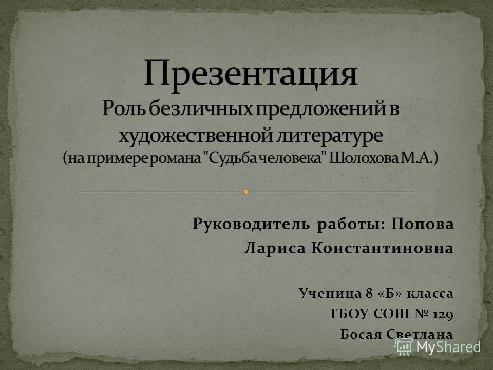 Руководитель работы: Попова Лариса Константиновна Ученица 8 «Б» класса ГБОУ СОШ 129 Босая Светлана