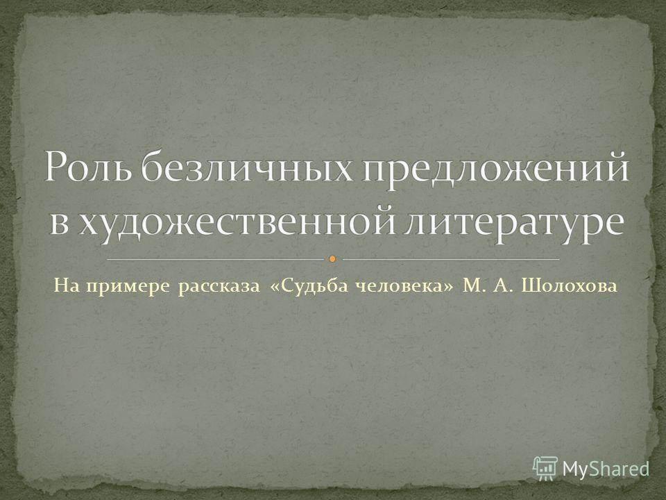 На примере рассказа «Судьба человека» М. А. Шолохова