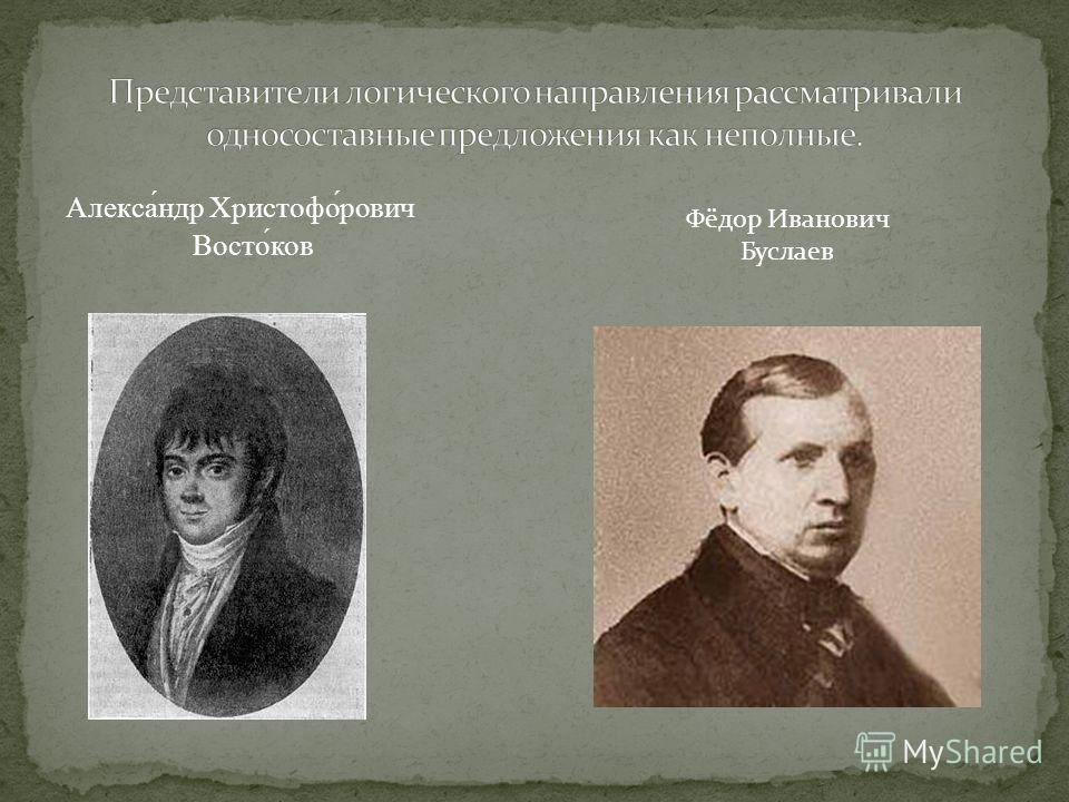 Алекса́ндр Христофо́равич Восто́ков Фёдор Иванович Буслаев