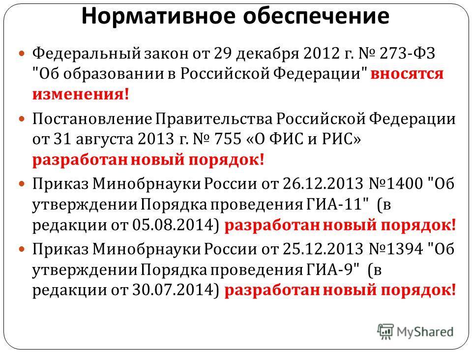 Нормативное обеспечение Федеральный закон от 29 декабря 2012 г. 273- ФЗ