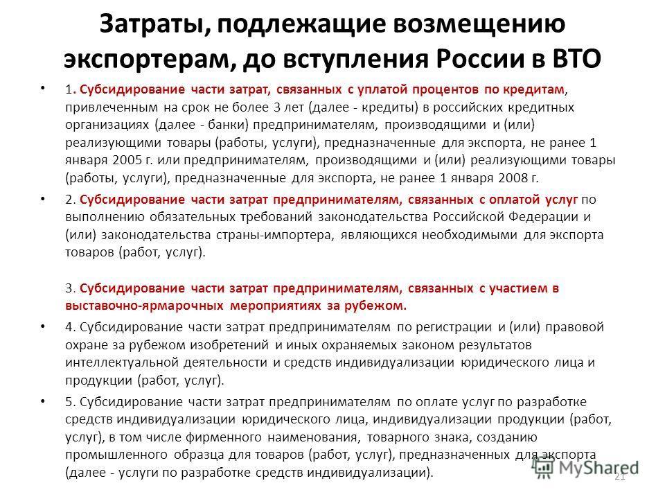 Затраты, подлежащие возмещению экспортерам, до вступления России в ВТО 1. Субсидирование части затрат, связанных с уплатой процентов по кредитам, привлеченным на срок не более 3 лет (далее - кредиты) в российских кредитных организациях (далее - банки