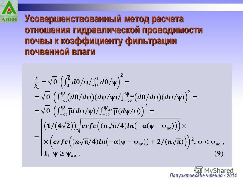 Усовершенствованный метод расчета отношения гидравлической проводимости почвы к коэффициенту фильтрации почвенной влаги Полуэктовские чтения - 2014