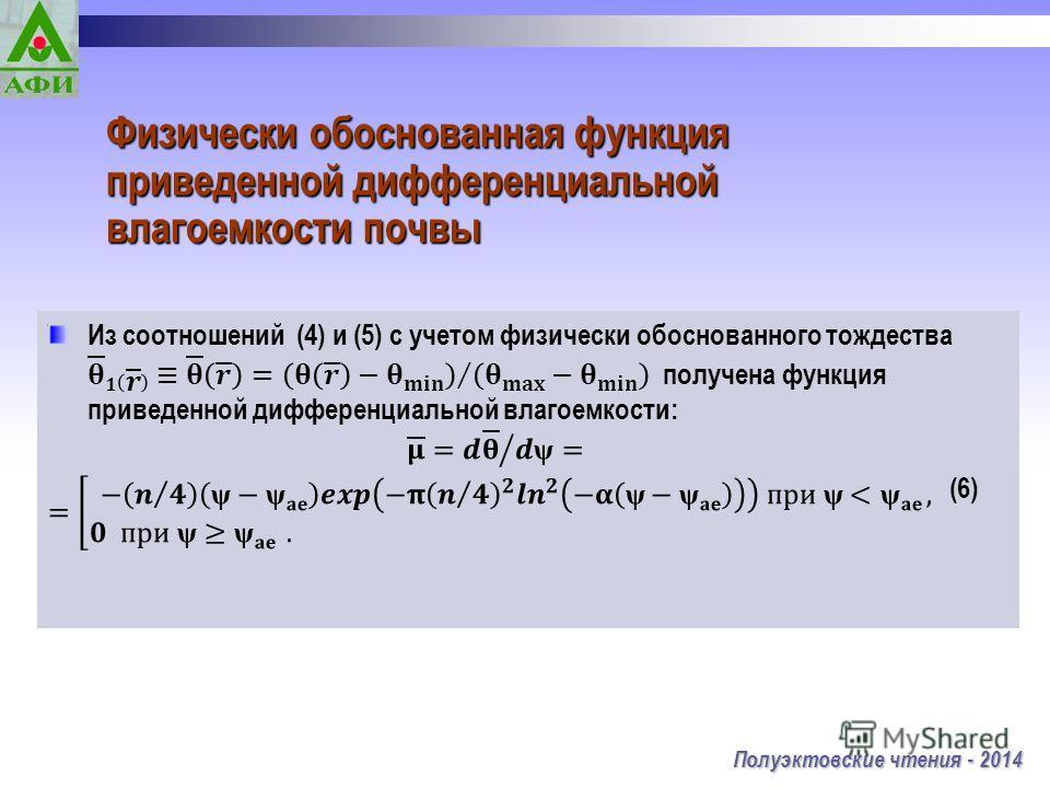 Физически обоснованная функция приведенной дифференциальной влагоемкости почвы Полуэктовские чтения - 2014