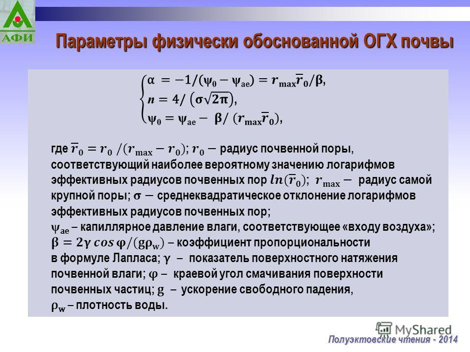 Параметры физически обоснованной ОГХ почвы Полуэктовские чтения - 2014