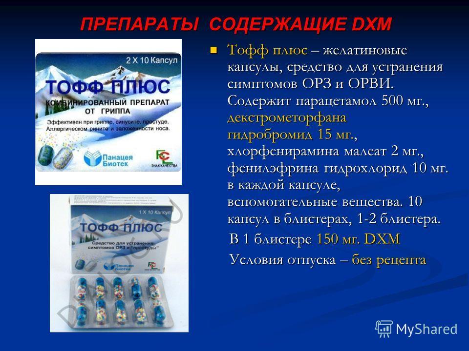 препараты от кашля при диабете