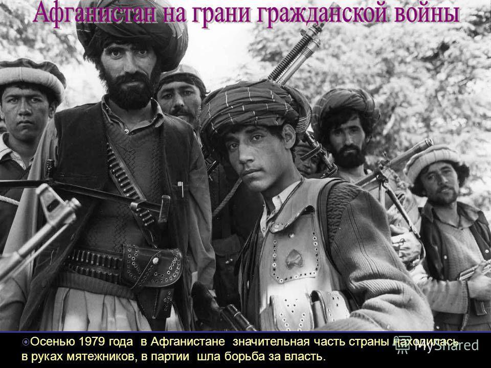Осенью 1979 года в Афганистане значительная часть страны находилась в руках мятежников, в партии шла борьба за власть.