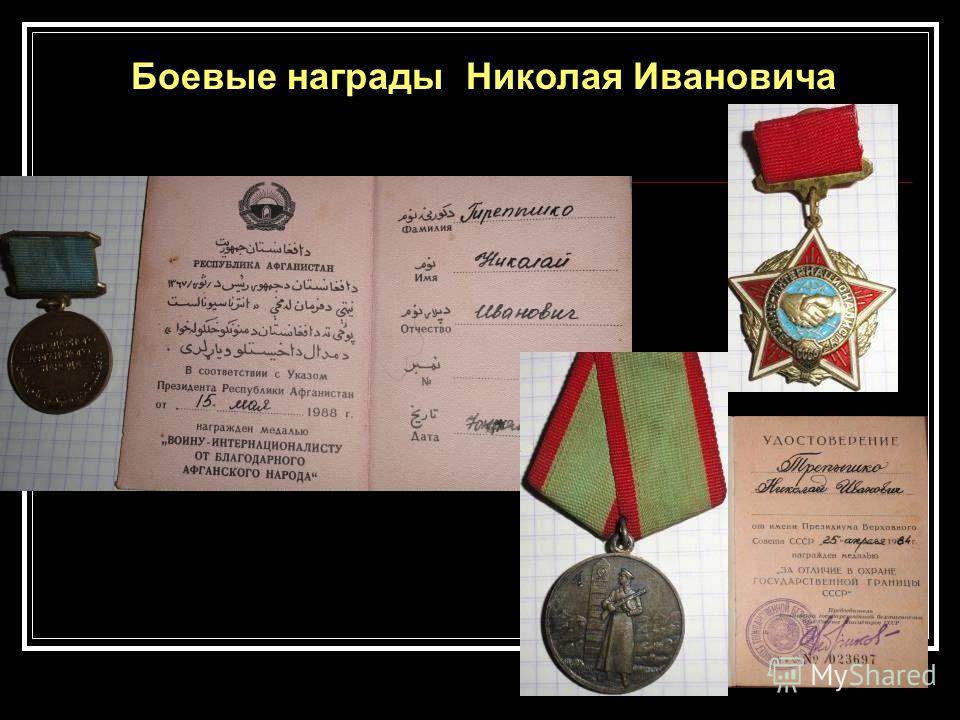 Боевые награды Николая Ивановича