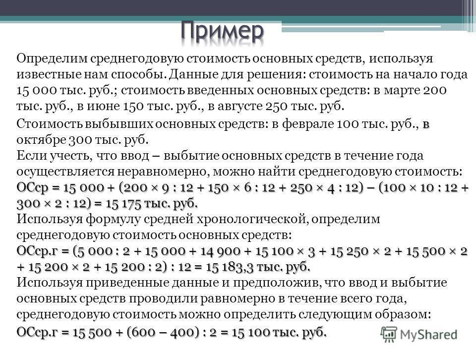 Определим среднегодовую стоимость основных средств, используя известные нам способы. Данные для решения: стоимость на начало года 15 000 тыс. руб.; стоимость введенных основных средств: в марте 200 тыс. руб., в июне 150 тыс. руб., в августе 250 тыс.
