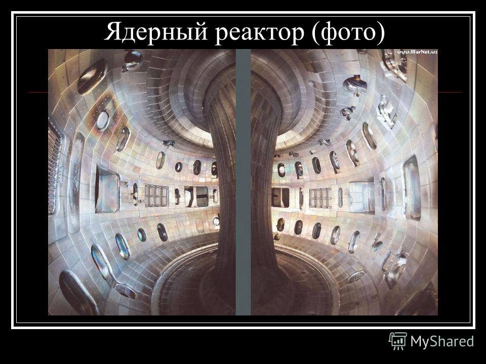 Ядерный реактор (фото)