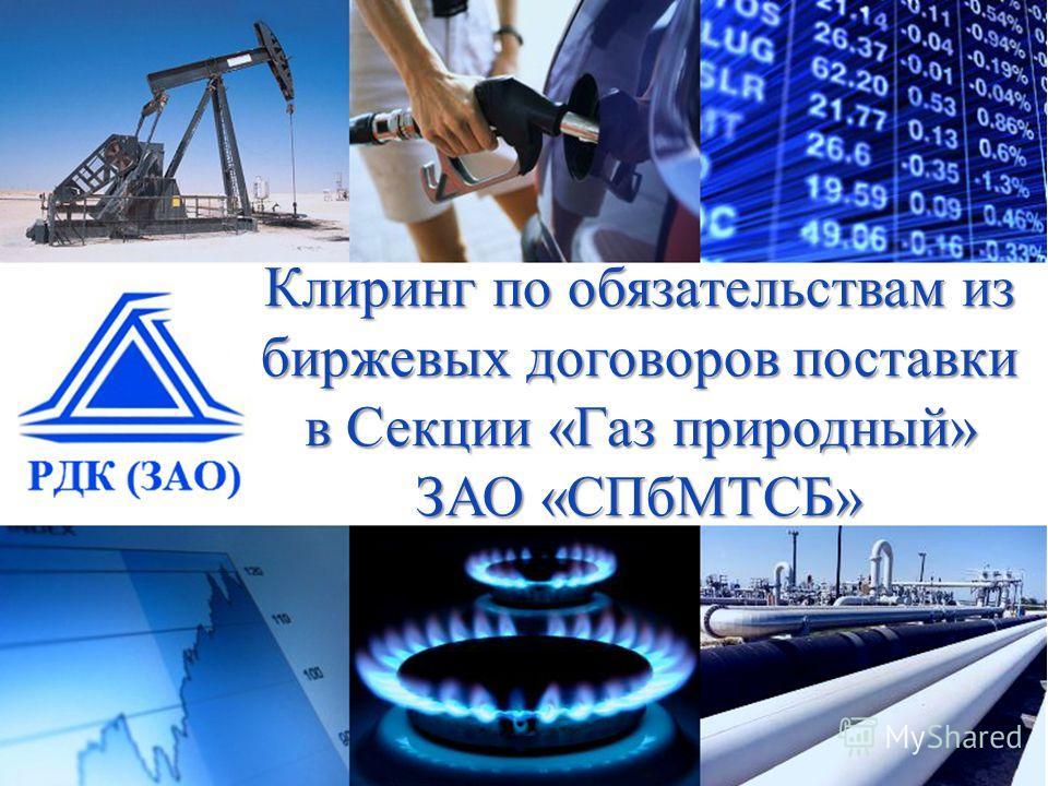 Клиринг по обязательствам из биржевых договоров поставки в Секции «Газ природный» ЗАО «СПбМТСБ»