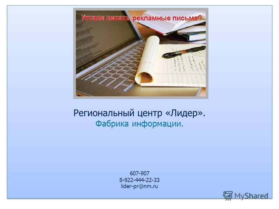 Региональный центр «Лидер». Фабрика информации. 607-907 8-922-444-22-33 lider-pr@nm.ru