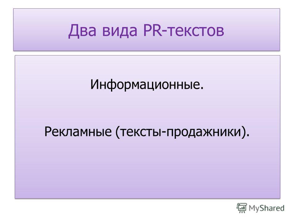 Два вида PR-текстов Информационные. Рекламные (тексты-продажники). Информационные. Рекламные (тексты-продажники).