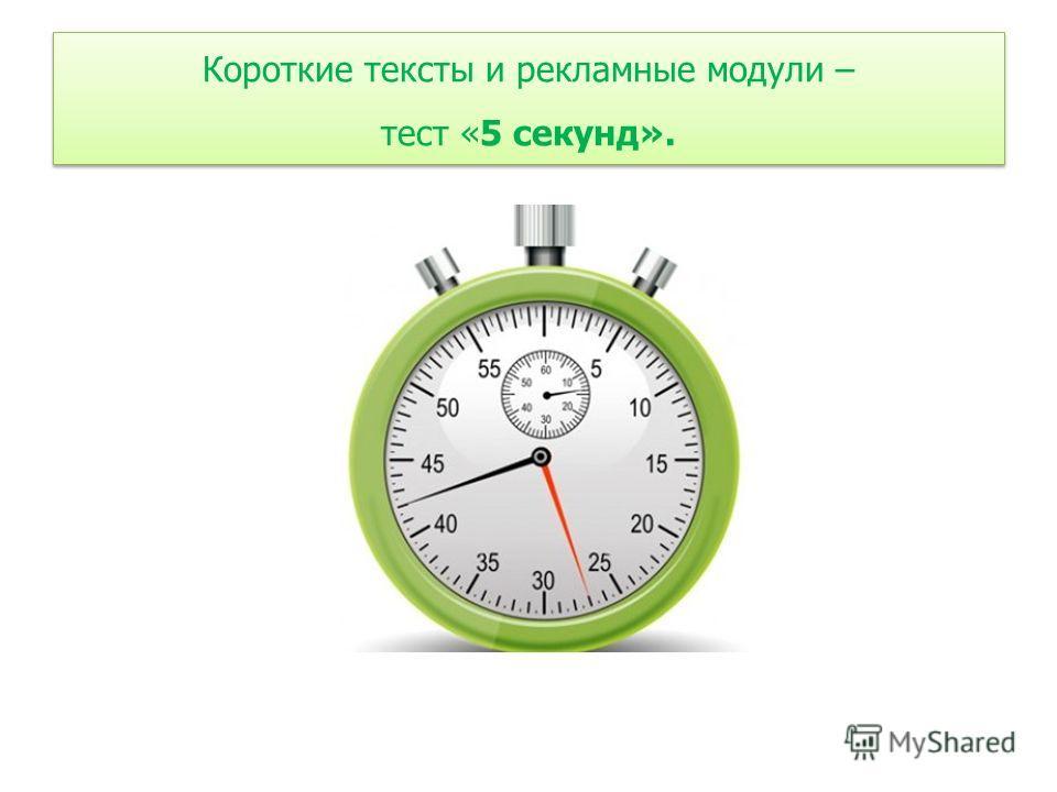Короткие тексты и рекламные модули – тест «5 секунд».