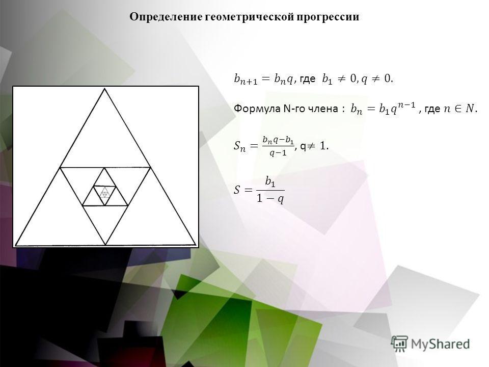 Определение геометрической прогрессии