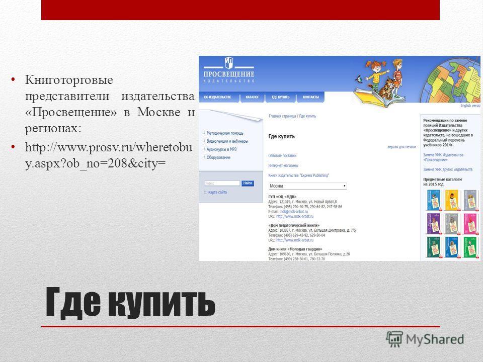 Где купить Книготорговые представители издательства «Просвещение» в Москве и регионах: http://www.prosv.ru/wheretobu y.aspx?ob_no=208&city=