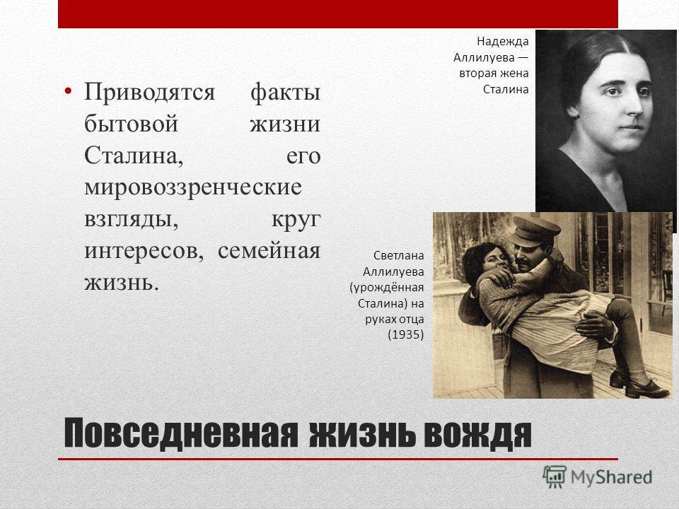 Повседневная жизнь вождя Приводятся факты бытовой жизни Сталина, его мировоззренческие взгляды, круг интересов, семейная жизнь. Надежда Аллилуева вторая жена Сталина Светлана Аллилуева (урождённая Сталина) на руках отца (1935)