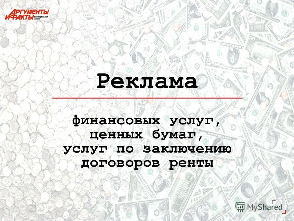 Реклама финансовых услуг, ценных бумаг, услуг по заключению договоров ренты