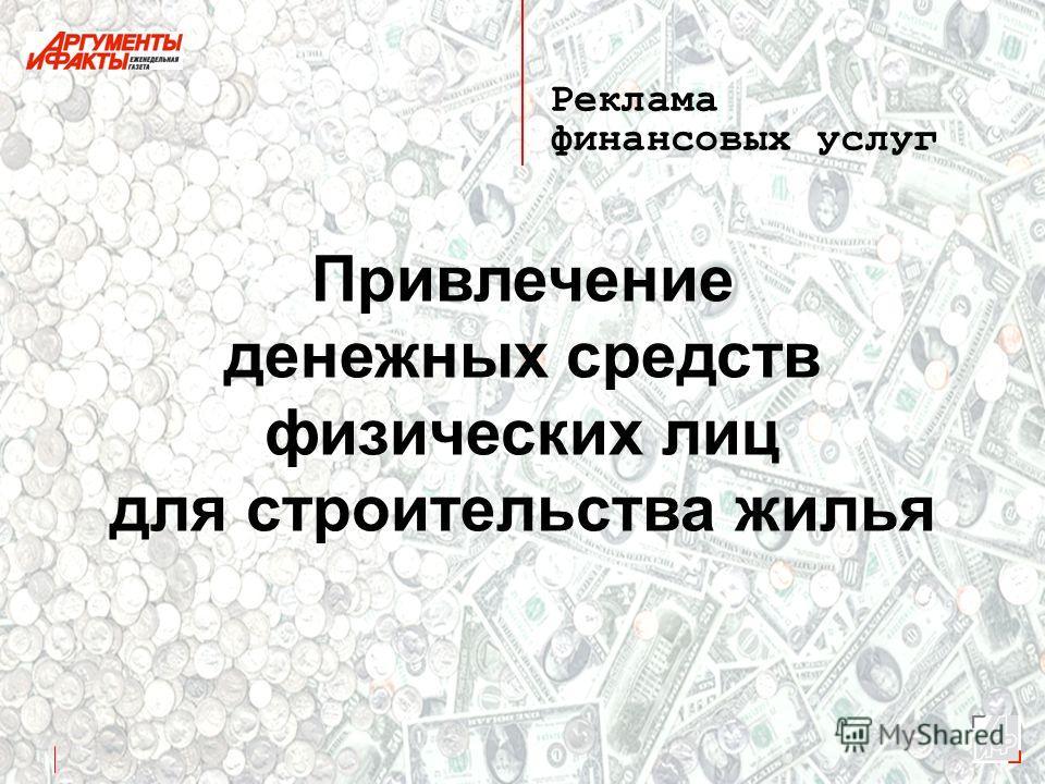 Привлечение денежных средств физических лиц для строительства жилья Реклама финансовых услуг