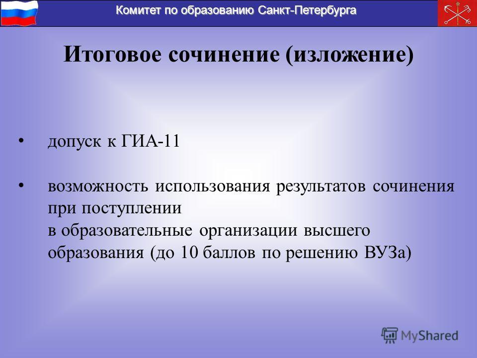 Комитет по образованию Санкт-Петербурга Итоговое сочинение (изложение) допуск к ГИА-11 возможность использования результатов сочинения при поступлении в образовательные организации высшего образования (до 10 баллов по решению ВУЗа)