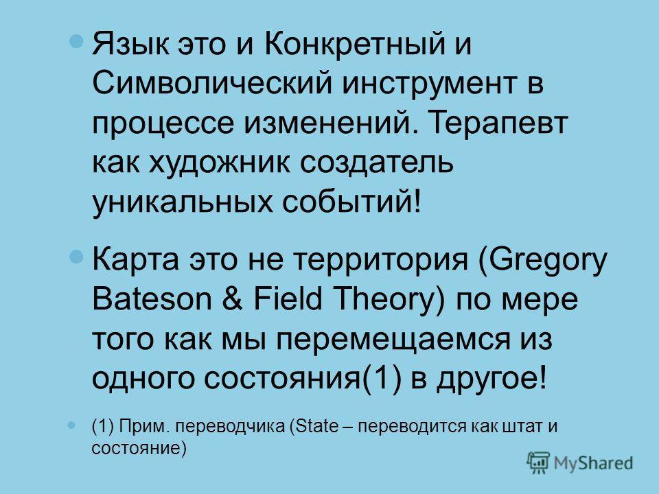 Язык это и Конкретный и Символический инструмент в процессе изменений. Терапевт как художник создатель уникальных событий! Карта это не территория (Gregory Bateson & Field Theory) по мере того как мы перемещаемся из одного состояния(1) в другое! (1)