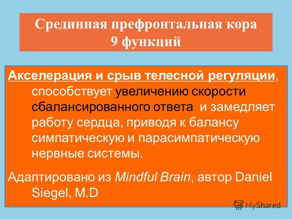 Акселерация и срыв телесной регуляции, способствует увеличению скорости сбалансированного ответа и замедляет работу сердца, приводя к балансу симпатическую и парасимпатическую нервные системы. Адаптировано из Mindful Brain, автор Daniel Siegel, M.D С