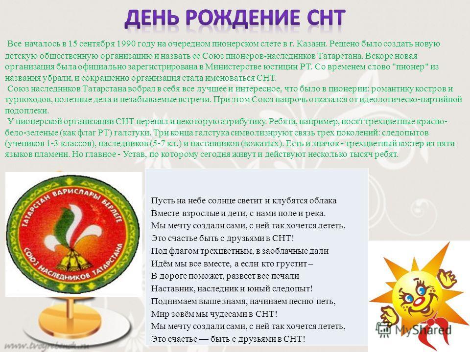Все началось в 15 сентября 1990 году на очередном пионерском слете в г. Казани. Решено было создать новую детскую общественную организацию и назвать ее Союз пионеров-наследников Татарстана. Вскоре новая организация была официально зарегистрирована в
