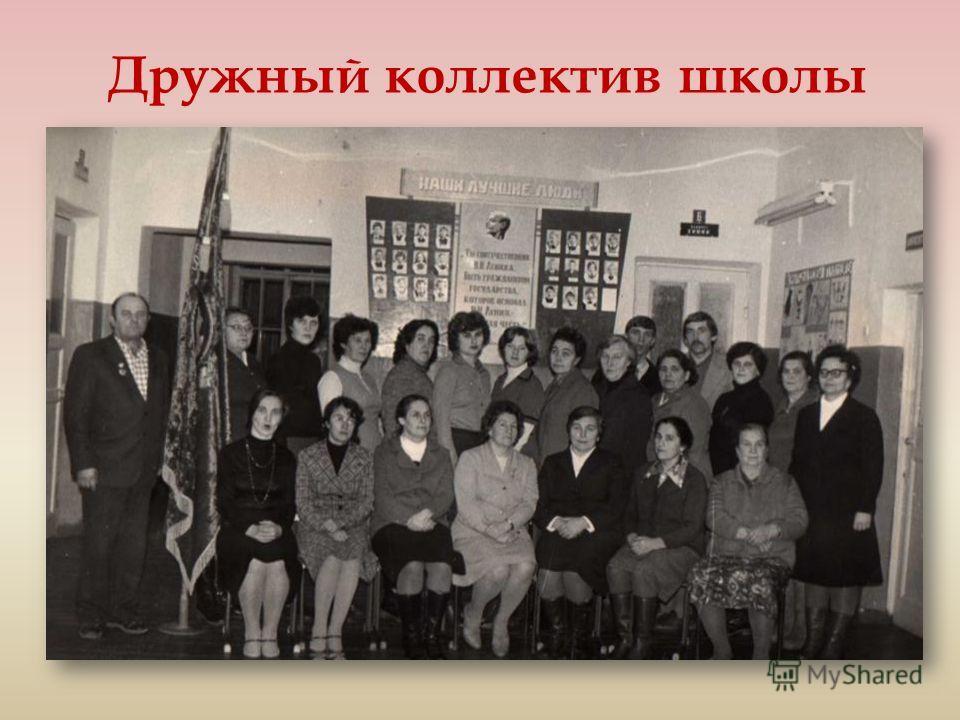 Дружный коллектив школы