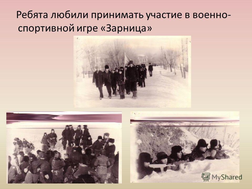 Ребята любили принимать участие в военно- спортивной игре «Зарница»