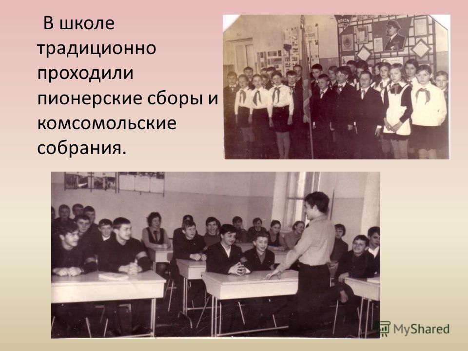 В школе традиционно проходили пионерские сборы и комсомольские собрания.