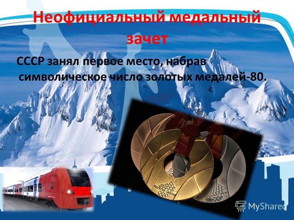 Неофициальный медальный зачет СССР занял первое место, набрав символическое число золотых медалей-80.