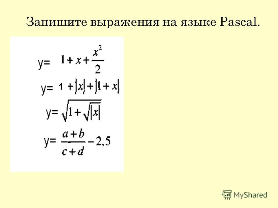 Запишите выражения на языке Pascal. 1
