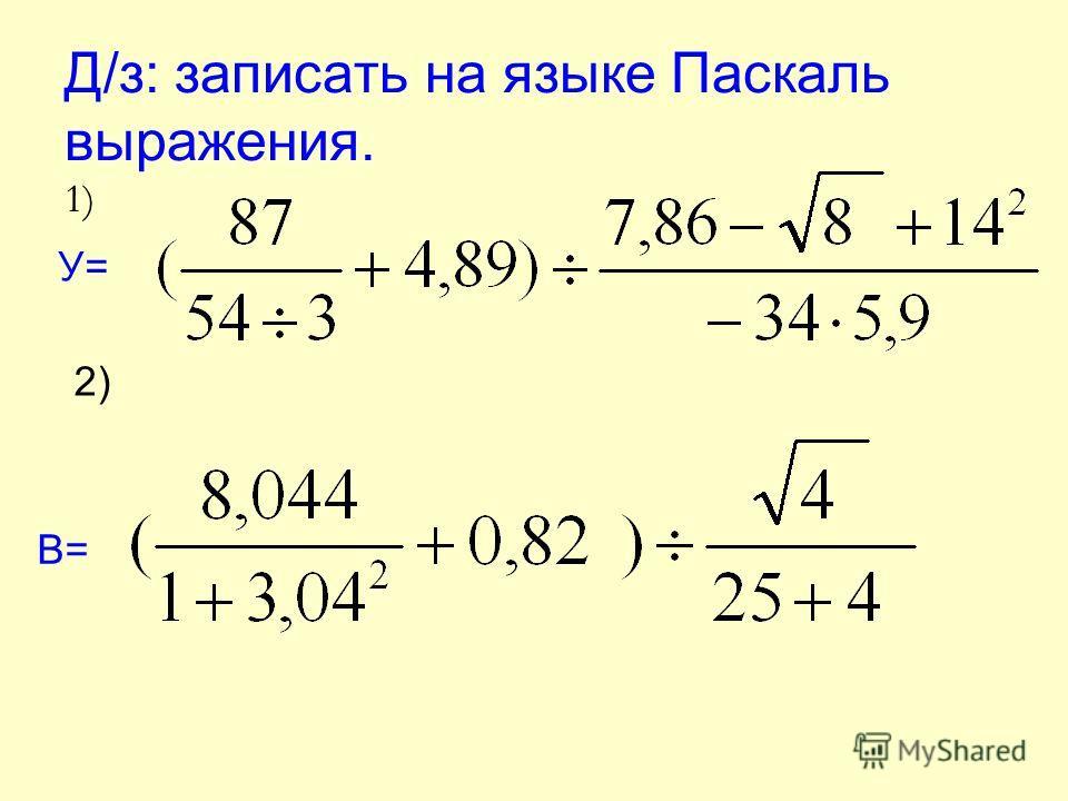 Д/з: записать на языке Паскаль выражения. 1) 2) У= B=B=