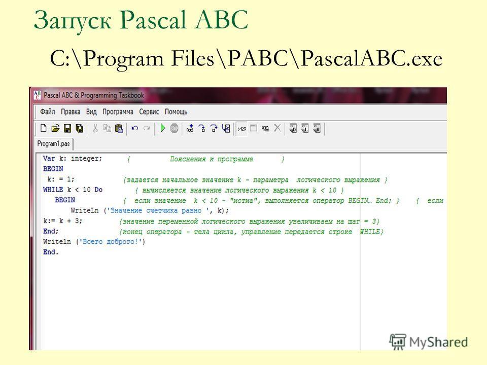 Запуск Pascal ABC C:\Program Files\PABC\PascalABC.exe