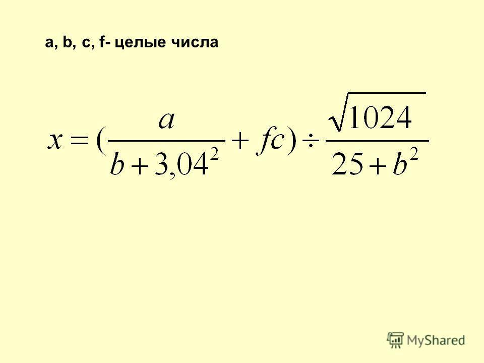 a, b, c, f- целые числа