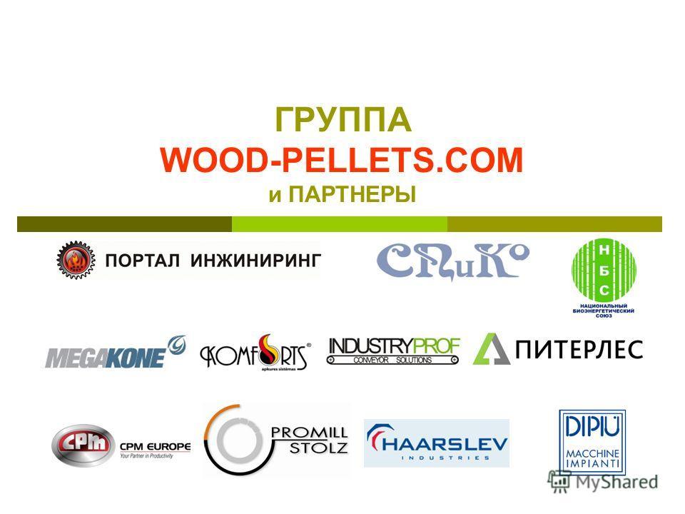 ГРУППА WOOD-PELLETS.COM и ПАРТНЕРЫ