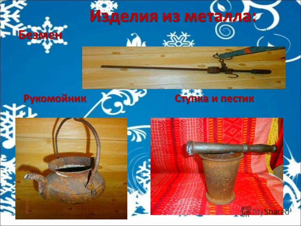 Изделия из металла: Безмен Изделия из металла: Безмен Рукомойник Ступка и пестик