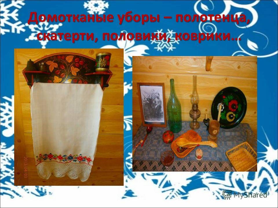 Домотканые уборы – полотенца, скатерти, половики, коврики…