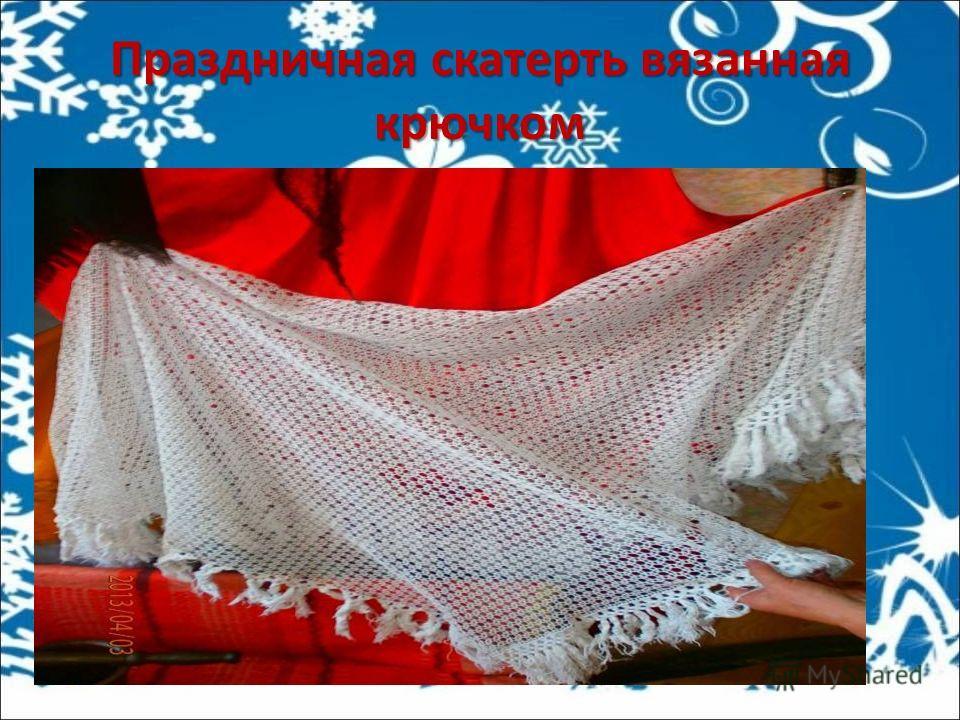 Праздничная скатерть вязанная крючком