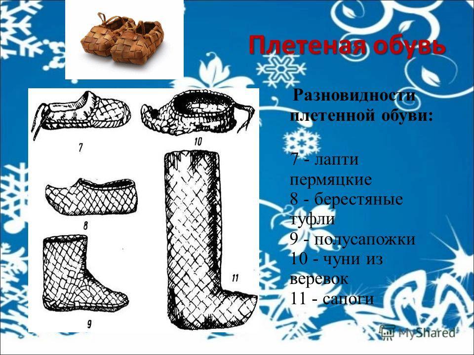 Плетеная обувь Разновидности плетенной обуви: 7 - лапти пермяцкие 8 - берестяные туфли 9 - полусапожки 10 - чуни из веревок 11 - сапоги