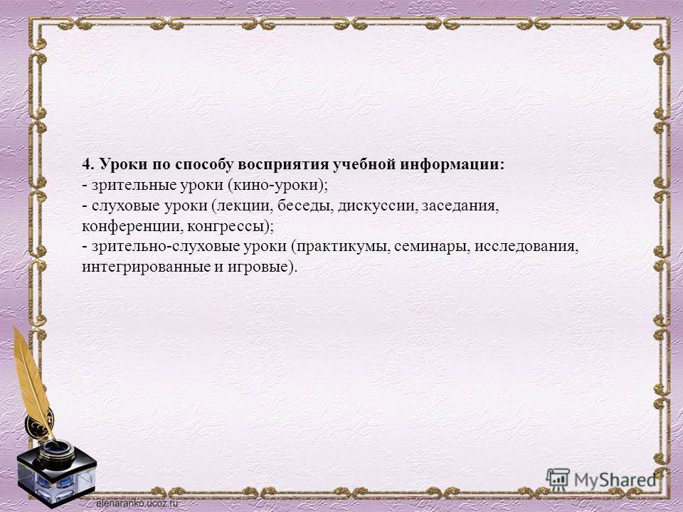 3. Уроки с учетом используемых в процессе обучения основных методов и приемов, уровня подготовки учащихся по русскому языку, их возрастных особенностей: - уроки-лекции; - уроки-беседы; - уроки-практикумы; - уроки-лабораторные занятия; - уроки-исследо