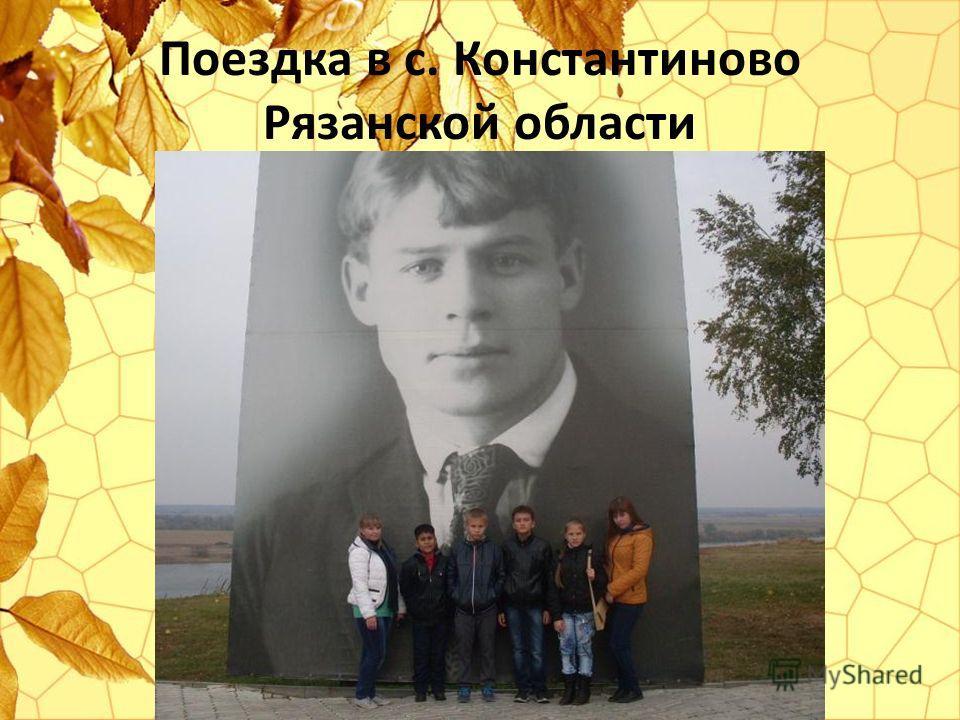 Поездка в с. Константиново Рязанской области