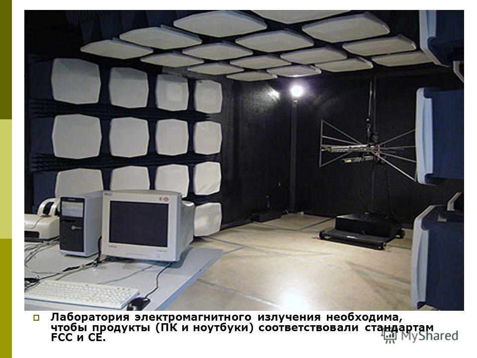 Лаборатория электромагнитного излучения необходима, чтобы продукты (ПК и ноутбуки) соответствовали стандартам FCC и CE.