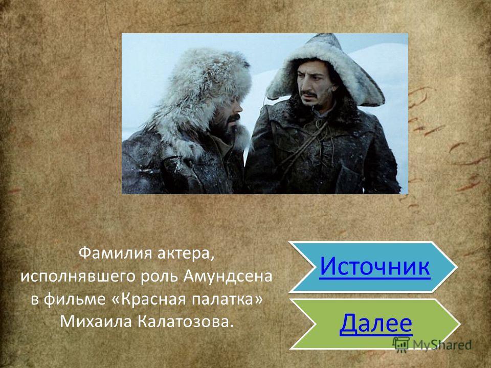 Фамилия актера, исполнявшего роль Аамундсена в фильме «Красная палатка» Михаила Калатозова.